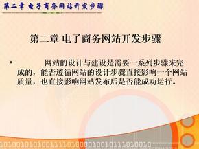 129290916502968750第二章 电子商务网站开发步骤
