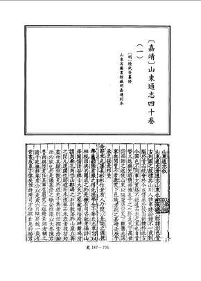 [嘉靖]山东通志(一)