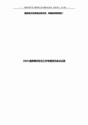 2020最新意识形态工作专题研究会议记录