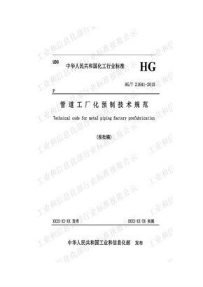 HG/T 21641-2013 管道工厂化预制技术规范