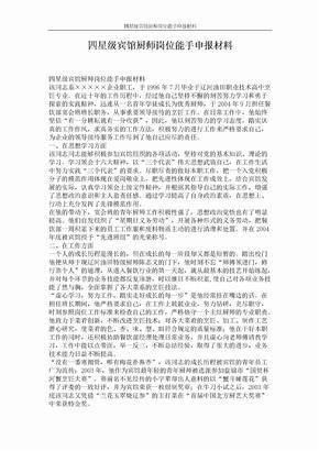 四星级宾馆厨师岗位能手申报材料 (2页)