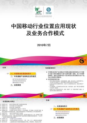 中国移动行业位置应用现状及业务合作模式(ppt 32页)