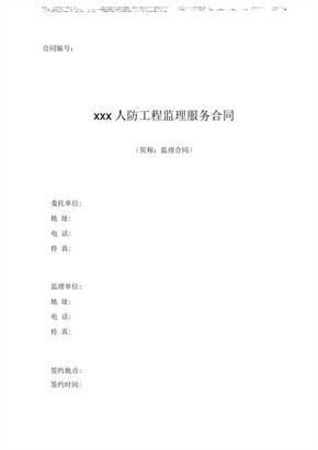 人防工程监理服务合同 (2)