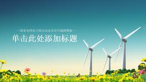 【5A版】风电行业ppt模板