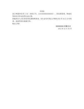 单位无犯罪记录证明申请函证明信介绍信