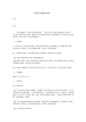 公关服务合同[1]