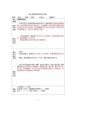 小学一年级语文上册教案全册