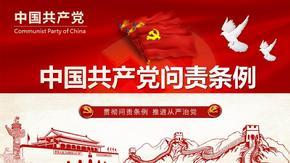 中国共产党问责条例解读学习ppt课件问责条例学习解读党课课件ppt模板