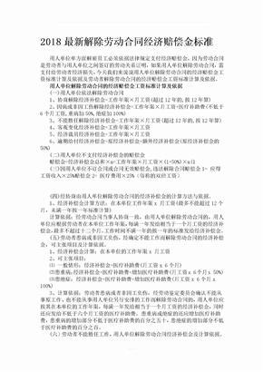 2018最新解除劳动合同经济赔偿金标准
