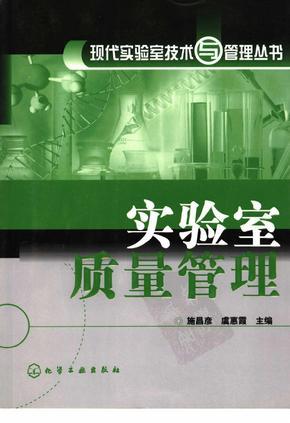 实验室认可-实验室质量管理