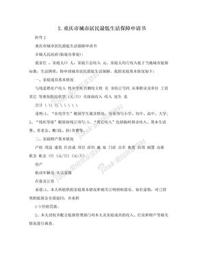 2.重庆市城市居民最低生活保障申请书