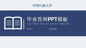 大学毕业答辩PPT