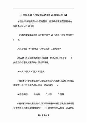 注册税务师《税收相关法律》冲刺模拟题(10)