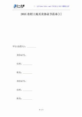 20XX农村土地买卖协议书范本[1]