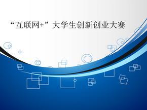 第三届互联网 创新创业大赛