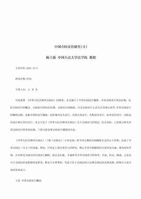 中国合同责任研究上研究与分析