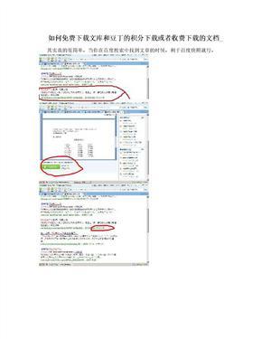 如何免费下载文库和豆丁的积分下载或者收费下载的文档_