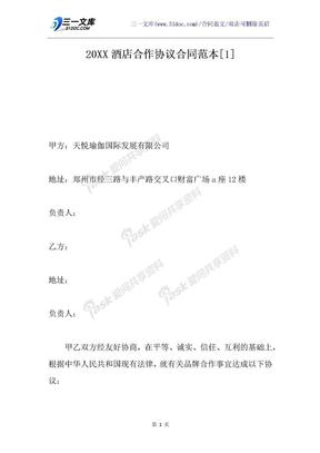 20XX酒店合作协议合同范本[1]