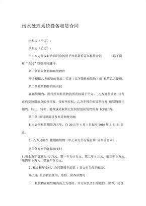 污水处理系统设备租赁合同 (2)