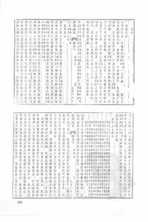 道光永州府志(一)-05