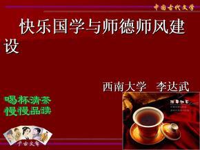 李达武老师的快乐国学与师德师风建设