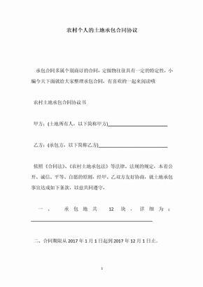 农村个人的土地承包合同协议