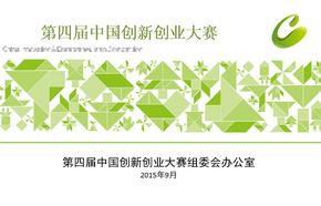 第四届中国创新创业大赛宣讲ppt