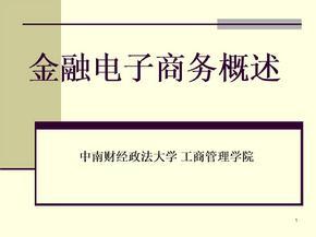 01-金融电子商务
