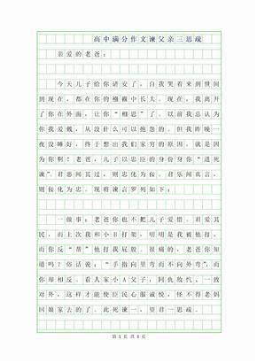 2019年高中满分作文800字-谏父亲三思疏
