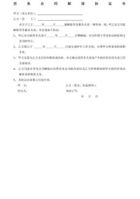 劳务合同解除协议书.docx