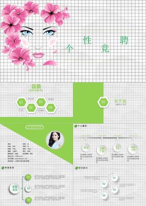 绿色个性竞聘ppt模板