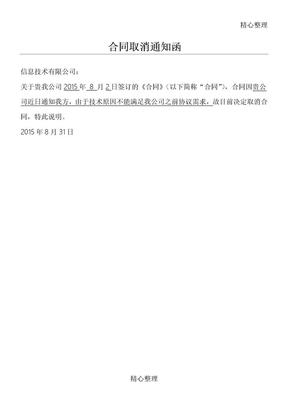 合同取消通知函.doc