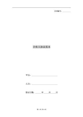 [合同范本]合伙人协议范本