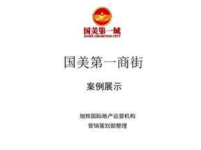 北京国美第一城商业项目招商方案