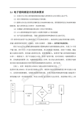 基于单片机电子密码锁设计[1].