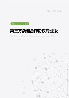 第三方战略合作协议范本专业版