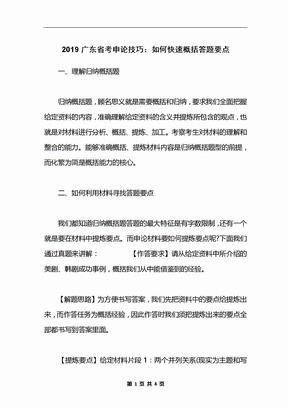 2019广东省考申论技巧:如何快速概括答题要点