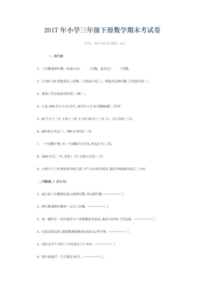 小学三年级下册数学期末考试卷.docx