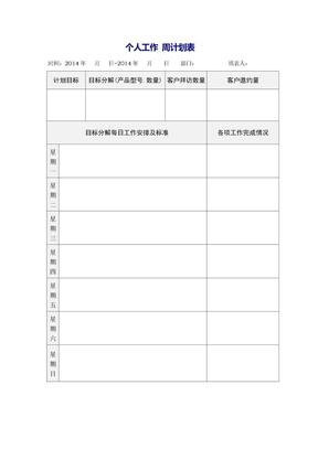 个人周工作计划总结表