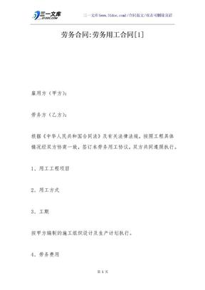 劳务合同-劳务用工合同[1]