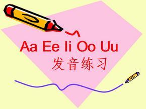 小学英语音标教学()ppt课件