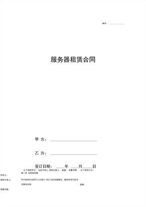 服务器租赁托管合同(IDC主机托管)