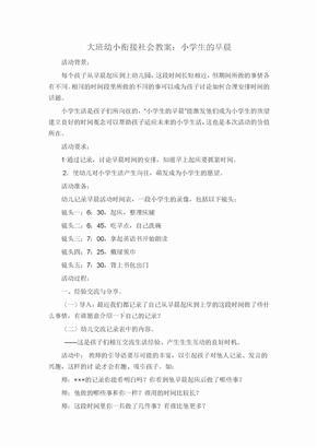 大班幼小衔接社会教案.doc