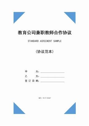 教育公司兼职教师合作协议(协议范本)