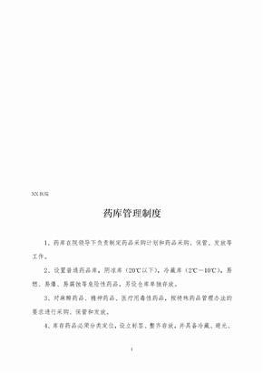 XX医院药库管理制度.doc