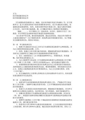 医疗救援服务协议书范本范本
