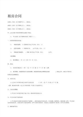 租房合同版本 (2)