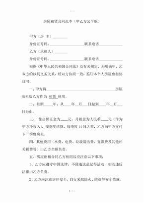房屋租赁合同范本(甲乙方公平版)