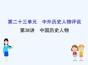 江苏省高考一轮复习历史课件:23.38 中国历史人物