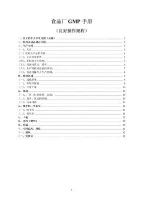 食品厂GMP手册